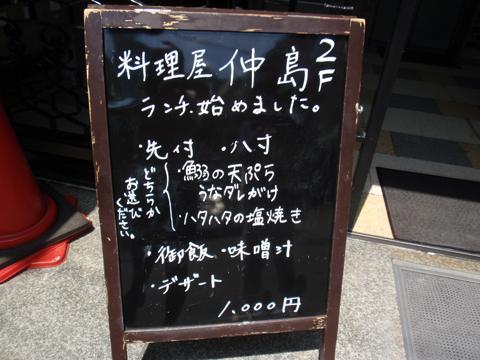 仲島-1.jpg